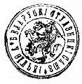 Vilnia, Pahonia. Вільня, Пагоня (1919-39).jpg