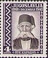 Vuk Karadžić 1943 Yugoslavia stamp.jpg