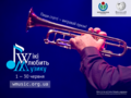 Wiki Loves Music 2018 banner 4x3.png