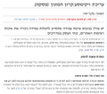 Wikivoyage Hebrew Preview Screenshot - David Title Fonts.png