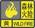 Wild Fire Yellow 2015 (Guangdong).png