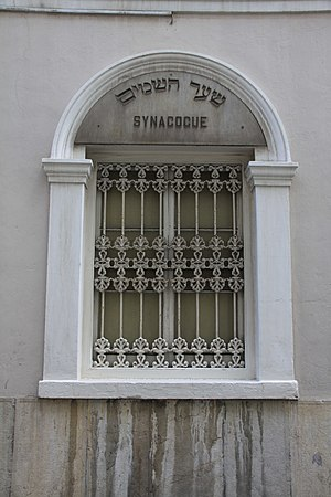 Great Synagogue (Gibraltar) - Image: Window of the Great Synagogue in Gibraltar