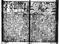Xin quanxiang Sanguo zhipinghua033.JPG