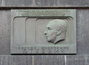 Sergei Yutkevich - Memorial to Sergei Yutkevich on wall of building in Moscow, where he lived
