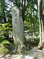 Zojo-ji Temple Minata Tokyo August 2014 28.JPG