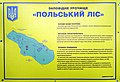 Інформаційний стенд з картою заповідного урочища «Польській ліс».jpg