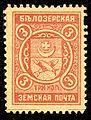 Белозерский уезд № 77 (1908-1914 г.).jpg
