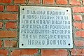 Будинок, в якому жила письменниця Марко Вовчок 01.jpg