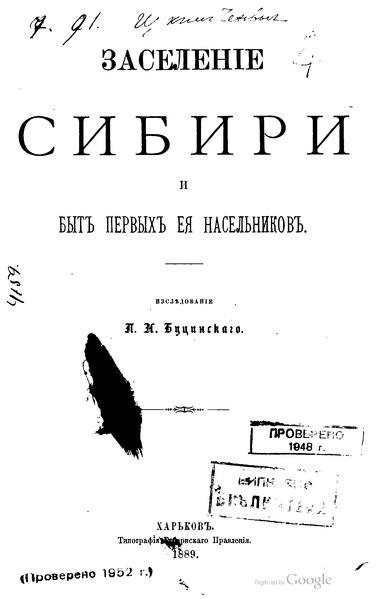 File:Буцинский П.Н. - Заселение Сибири (1889).djvu