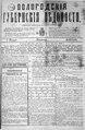 Вологодские губернские ведомости, 1896.pdf