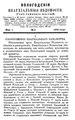 Вологодские епархиальные ведомости. 1900. №09.pdf