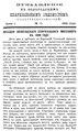 Вологодские епархиальные ведомости. 1900. №11, прибавления.pdf