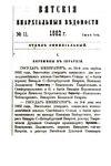 Вятские епархиальные ведомости. 1882. №11 (офиц.).pdf