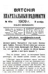 Вятские епархиальные ведомости. 1909. №40 (неофиц.).pdf