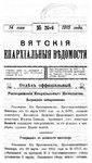 Вятские епархиальные ведомости. 1915. №20.pdf