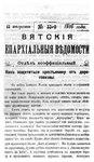 Вятские епархиальные ведомости. 1916. №33 (неофиц.).pdf
