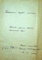 ГАКО 1248-1-737. 1860 год. Книга записи гербового пошлинного сбора.pdf