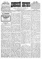 Двинский листок №129 (1901).pdf