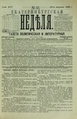 Екатеринбургская неделя. 1892. №33.pdf