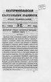Екатеринославские епархиальные ведомости Отдел неофициальный N 12 (15 июня 1877 г).pdf