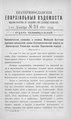 Екатеринославские епархиальные ведомости Отдел неофициальный N 34 (1 декабря 1901 г).pdf