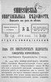 Енисейские епархиальные ведомости. 1904. №19.pdf