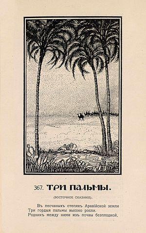 сочинение по балладе три пальмы