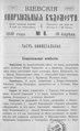 Киевские епархиальные ведомости. 1899. №08. Часть офиц.pdf