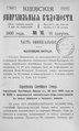 Киевские епархиальные ведомости. 1900. №16. Часть офиц.pdf