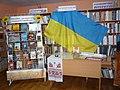 Книжкова виставка до дня Гідності і свободи. Хмельницька міська бібліотека-філія №13.jpg