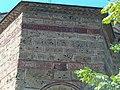 Ктиторске траке на фасади цркве Богородице Љевишке у Призрену 2.jpg