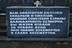 Муринский мемориал главная плита.jpg