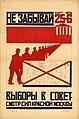 Не забывай. Март—апрель, 25—6. Выборы в совет — смотр сил Красной Москвы.jpg