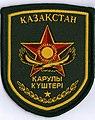 Общевойсковой нарукавный знак Вооружённых Сил Республики Казахстан.jpg
