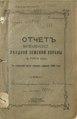 Отчет Варнавинской уездной земской управы за 1895 год.pdf