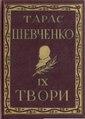 Повне видання творів Тараса Шевченка. Том 9.pdf