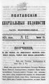 Полтавские епархиальные ведомости. 1874. №12 (неофиц.).pdf