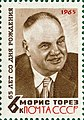 Почтовая марка СССР № 3214. 1965. Деятели международного рабочего движения.jpg