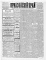 Приазовский край 1899 -057-085 (март).pdf