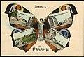 Привет из Рязани. Почтовая открытка.jpg