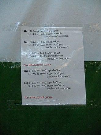 Hennadiy Korban - Image: Розклад видачі обідів та продуктових наборів DSCN2495