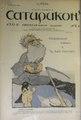 Сатирикон. 1908. №21.pdf
