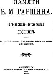 Припадок Чехов Викитека Содержание