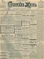 Сибирская жизнь. 1901. №054.pdf
