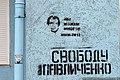 Симферополь, Варламов, 2013, 12.jpg