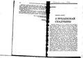 Смоліч А. Дзённікавыя запісы, празаічныя, вершаваныя і публіцыстычныя накіды (казкі, п'еса).pdf