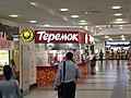 Теремок ТРЦ Калужский Москва, июнь 2016.jpg