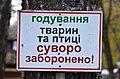 Тернопіль - Гідропарк «Топільче» - Зоокуток - 15113136.jpg