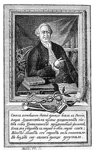Портрет Тредиаковского. Гравюра А.Я.Колпашникова, 1775