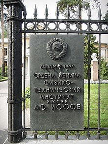 Ioffe Institute. The entrance plaque, preserved from the Soviet times